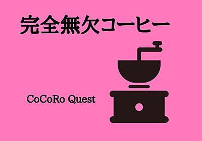 うわさの完全無欠コーヒーを自分で作って飲んでみた - ココロクエスト~レベルアップ心理学ブログ~byねこひげ先生