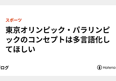 東京オリンピック・パラリンピックのコンセプトは多言語化してほしい - 誰がログ