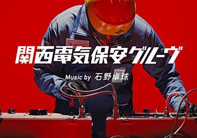 石野卓球、関西電気保安協会サウンドロゴを大胆アレンジ(動画あり) - 音楽ナタリー