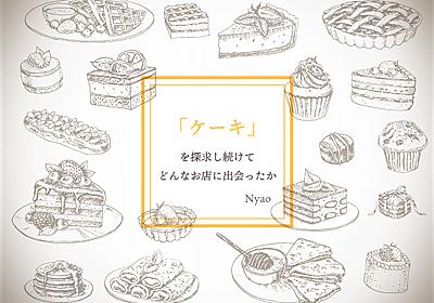 おいしさに衝撃を受けて「ケーキ」を探求し続けてきた自分が、どんな逸品と出会ってきたか | マネ会