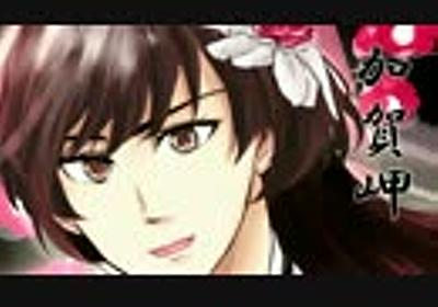 【Sachiko】加賀岬【カバー】