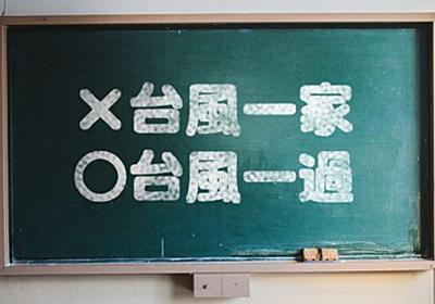 [コラム] 「台風一家」は間違い!実は勘違いしていた日本語ランキング|土曜の丑の日,台風一家,濡れ手で泡|他 - gooランキング