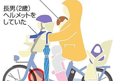 抱っこで自転車、悲劇生んだ 子ども死亡、母を書類送検:朝日新聞デジタル