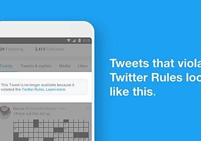 Twitter、「このツイートはルール違反により削除されました」と2週間表示へ - ITmedia NEWS