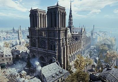 ユービーアイ、ノートルダム寺院の火災について50万ユーロのサポートを表明 - GAME Watch
