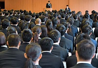内定辞退は礼を尽くして メールだけでは軽すぎ  :日本経済新聞