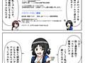 21世紀の人類がZIPのパスワードを直後のメールで送るのは、なぜデスか?:こうしす! こちら京姫鉄道 広報部システム課 @IT支線(11) - @IT