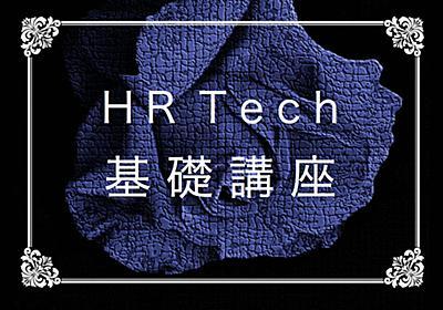 HR Techとは 第1回 「HR Techのトレンド」