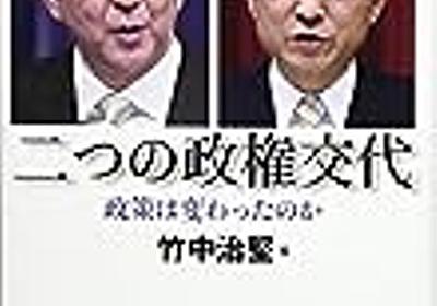 竹中治堅編『二つの政権交代』 - 西東京日記 IN はてな