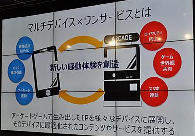 """セガが狙う""""アーケードゲームのためのスマホゲーム戦略""""--IPをマルチデバイス展開 - CNET Japan"""