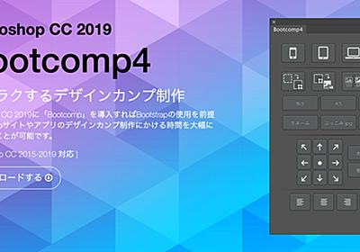 Bootcomp|Bootstrap × Photoshop CC 2015 エクステンション