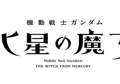 『ガンダム』7年ぶり新作TVアニメ発表、『水星の魔女』来年放送 映画『ククルス・ドアンの島』も公開へ | ORICON NEWS