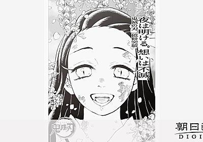 鬼滅の刃キャラ、全国紙5紙を席巻 朝刊4ページで掲載:朝日新聞デジタル