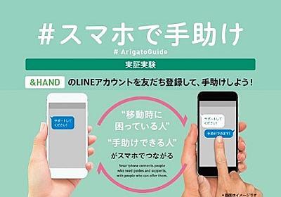 8月3日から31日まで JR大阪駅での初めての試み「スマホで手助け実証実験」本日より開始 大日本印刷株式会社(スマホで手助け実証実験) のプレスリリース