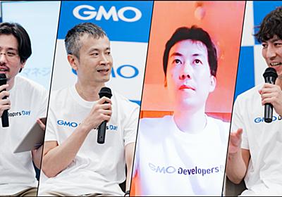 """GMO3社の開発トップが教える今後の""""採用""""と""""テレワーク""""の在り方 - ログミーTech"""