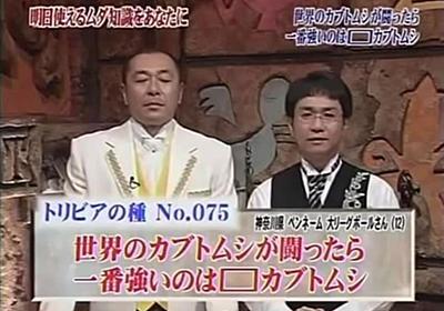八嶋智人「復活トリビアの種!」 高橋克実「765プロスペシャル!」 - ゴールデンタイムズ