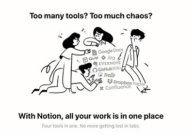最強の情報管理ツール「Notion」の私の使い方 - LCL Engineers' Blog