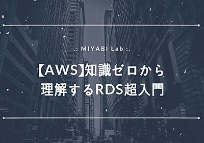 【AWS】知識ゼロから理解するRDS超入門 | 技術ブログ | MIYABI Lab