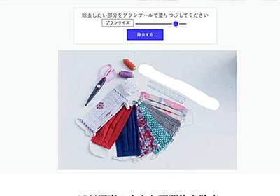 無料で使えて便利。画像の不要物削除「removeAC」&スタンプツール「copystampAC」 | ギズモード・ジャパン