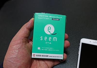スマホでできる、精子セルフチェック『Seem(シーム)』を使ってみた。しかしまさかの結果に...... - Engadget 日本版
