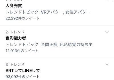 日本のトレンド1位。VRアバターの購入は人身売買なのか? | おぎの稔(荻野稔) | 大田区議会議員(無所属) 公式サイト