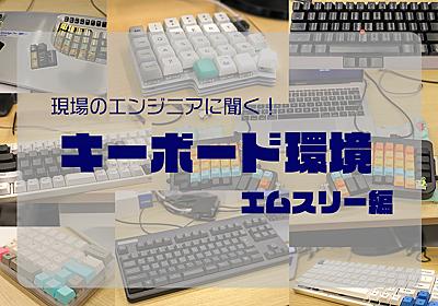 突撃!隣のキーボード M3 2019 - エムスリーテックブログ