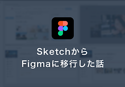 SketchからFigmaにしました|Lovegraph Tech & Creative Blog|note