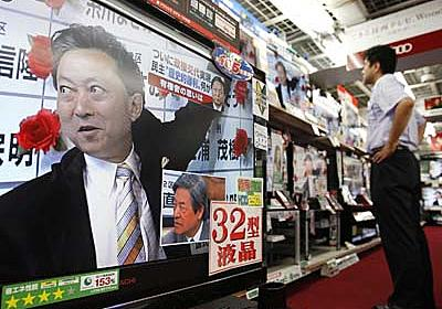 Lost in transition - Japan's election