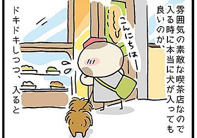 【犬漫画】京都でワンコOKのカフェ巡り【京都お出かけその2】 - こぐま犬と散歩〜元保護犬の漫画日記〜
