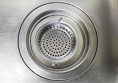 【キッチン排水溝のごみ受け・菊割れゴムの断捨離】100均のコンパクトタイプに交換して掃除を楽に - 暮らしまっぷ
