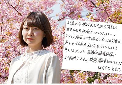 洞口朋子さん、杉並区議に初当選。中核派の活動家としてYouTubeなどに露出していた   ハフポスト