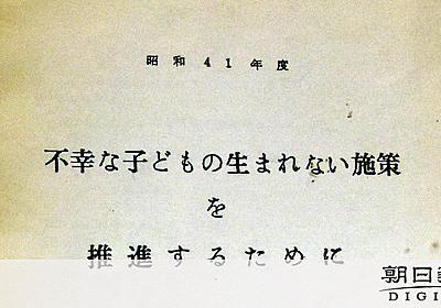 官僚も指摘した「人権侵害」 平成まで放置し続けた日本:朝日新聞デジタル