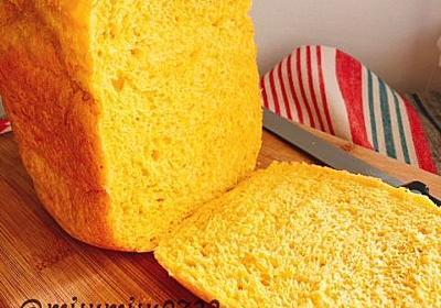 柔らかふんわり!すりおろし人参の人参食パン - お砂糖味醂なし生活!ほっこりおうちごはん