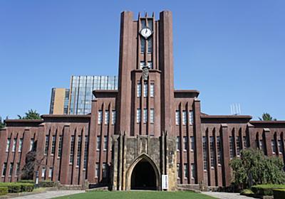 国内大学の「ブランド力」ランキング 東大、京大、早慶、MARCHは何位? (1/2) - ITmedia ビジネスオンライン