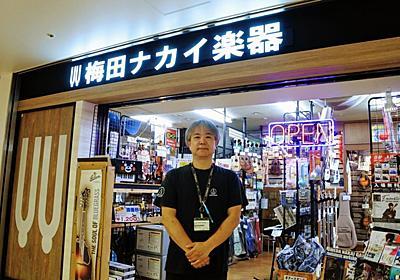 阪急三番街の「梅田ナカイ楽器」閉店へ 施設開業時から残る最後のテナント - 梅田経済新聞