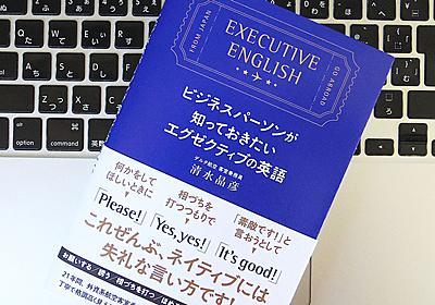 【書評】『ビジネスパーソンが知っておきたい エグゼクティブの英語』   ライフハッカー[日本版]
