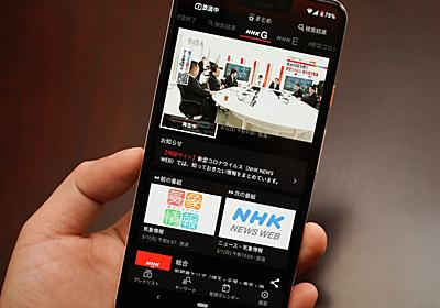 「NHKプラス」利用申請が100万件突破。朝ドラ「エール」視聴者多く - AV Watch