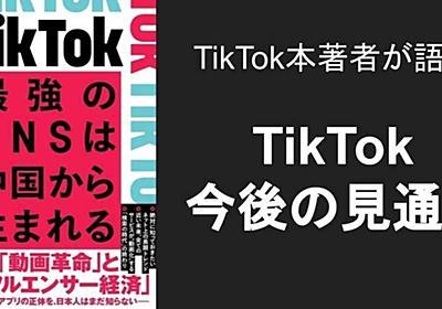 TikTok本著者が語る、TikTok今後の動向|こうみく|note