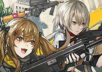 日本版「少女前線」,商標トラブルによりサービス名称を「ドールズフロントライン」に変更。トラブルの相手は…… - 4Gamer.net