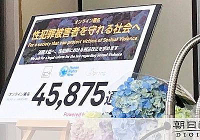 「同意ない性交は犯罪」法改正求め、4万5千人署名提出:朝日新聞デジタル