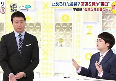 町山智浩 加藤浩次の吉本興業告発と韓国映画『共犯者たち』を語る