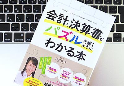 【書評】『会計と決算書がパズルを解くようにわかる本』 | ライフハッカー[日本版]
