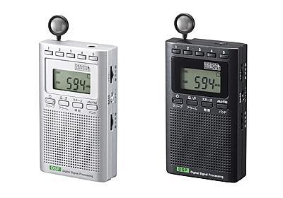 ヤザワ、巻取りイヤホン/電池持ち268時間/短波受信/重さ60gなど、ラジオ6機種 - 家電 Watch