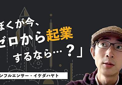 """ブログ?「オワコン」SEO?「無理ゲー」イケダハヤトが今、ゼロから起業するなら""""コレ""""をやる - 助っ人 - 起業、独立、開業を応援するポータルサイト"""