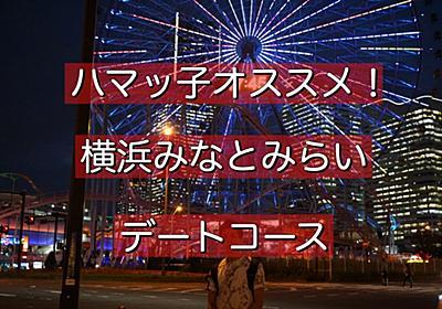 ハマっ子がオススメする横浜のデートコース【みなとみらい編】 - RYULOG
