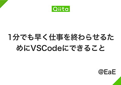 1分でも早く仕事を終わらせるためにVSCodeにできること - Qiita