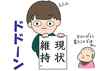 【国語】書き初めにおすすめ『四字熟語』10選【小学生】 - 独断と偏見で楽しく教育を語る