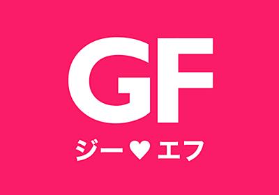GF(ジー♥エフ)-毎日を楽しむ女性のための情報発信サイト