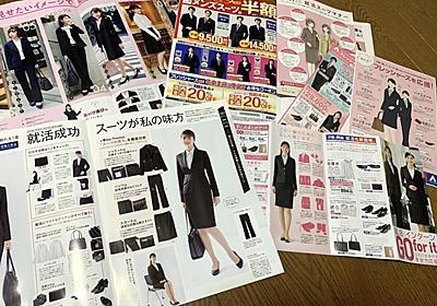 就活断念した元就活生ら、リクルートやAOKIに抗議の署名開始。女子学生に「美しさ」求める謎マナーの背景は | Business Insider Japan