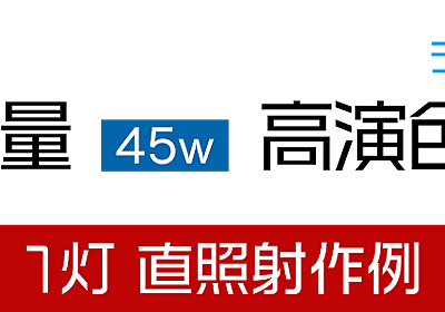 撮影用大光量【45W】高演色LED電球「ポーンと直照射」花作例集! | 使える機材 Blog!